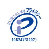 プライバシーマーク たいせつにしますプライバシー 10824731(01)