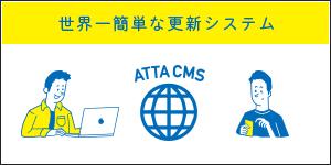 ATTA CMS