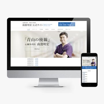 心臓外科医 南淵明宏公式サイト 実績