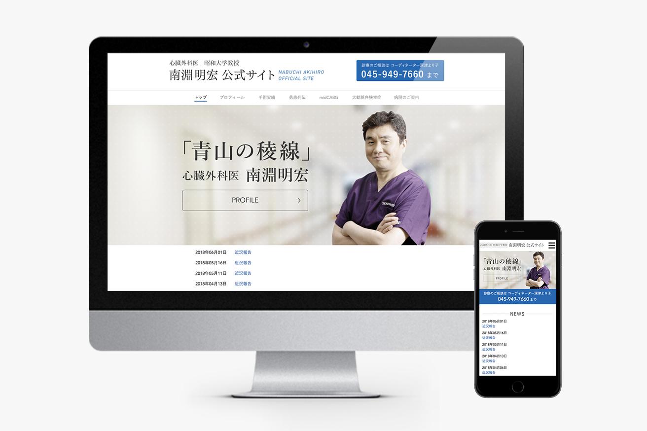 心臓外科医 南淵明宏公式サイト