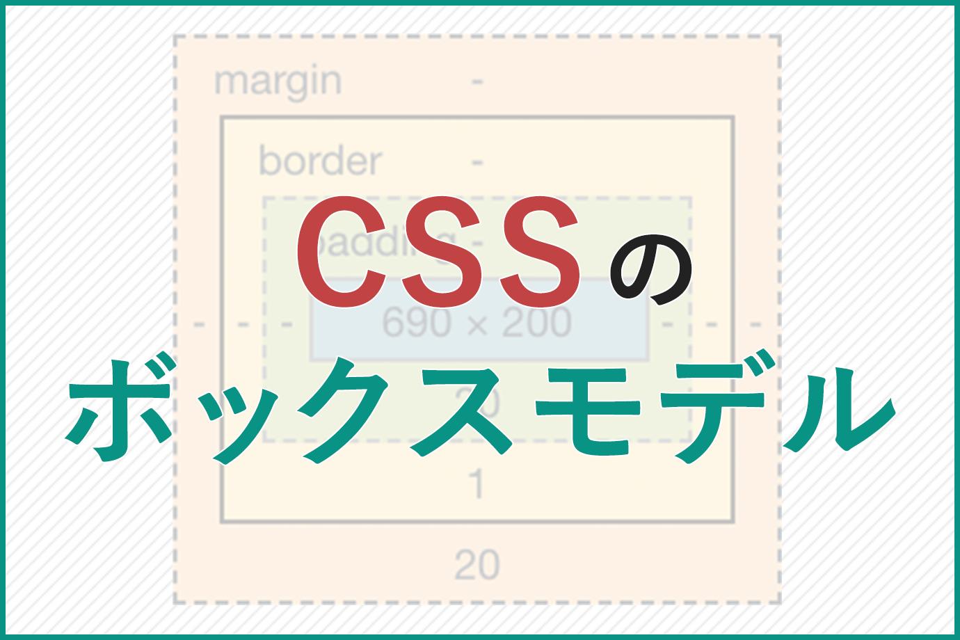 CSSのボックスモデル