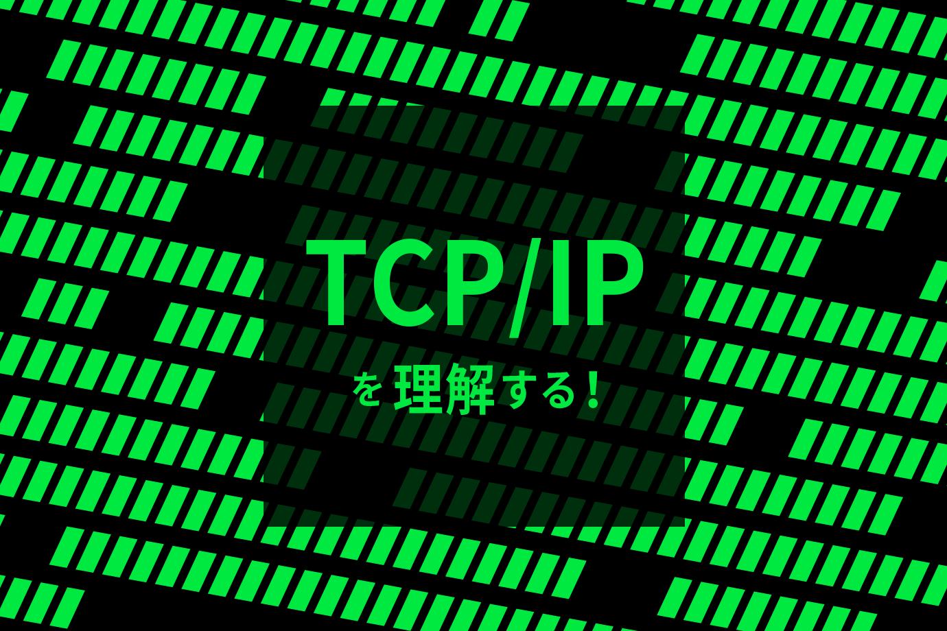 TCP/IPを理解する!