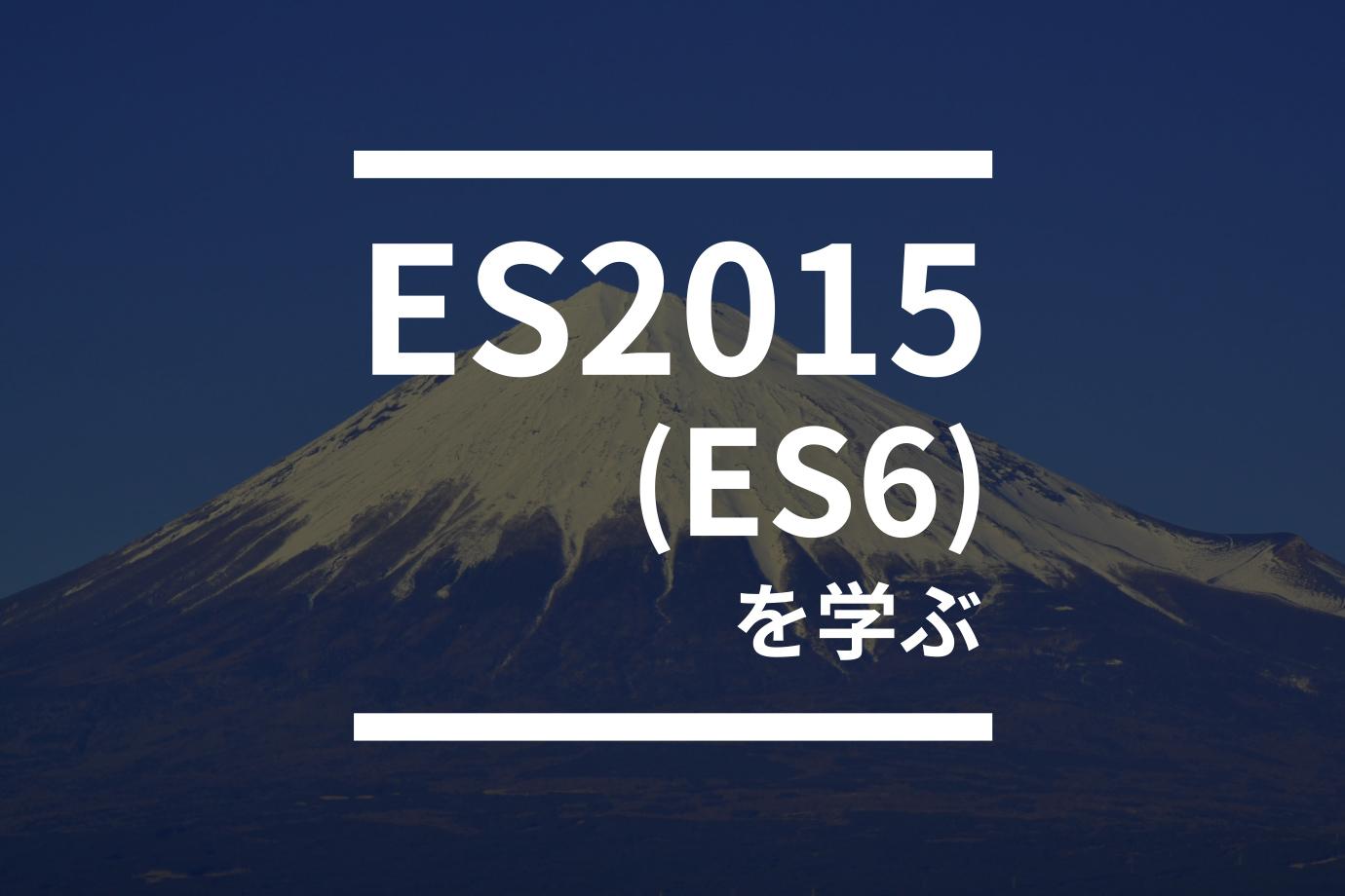 ES2015(ES6)を学ぶ