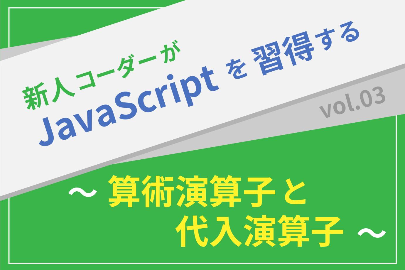 【新人コーダーがJavaScriptを習得する】vol.03 〜算術演算子と代入演算子〜