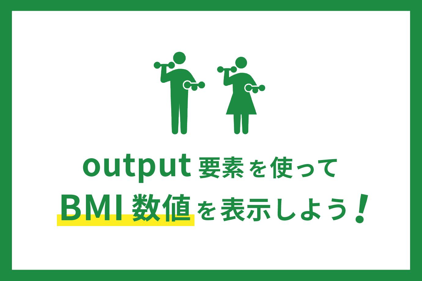 output要素を使ってBMI数値を表示しよう!