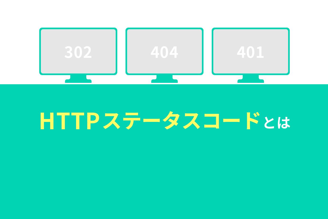 HTTPステータスコードとは