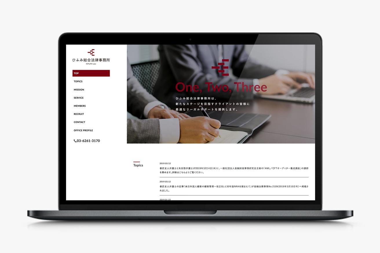 ひふみ総合法律事務所Webサイトデザイン