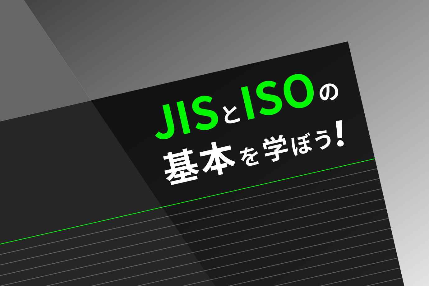 JISとISOの基本を学ぼう!