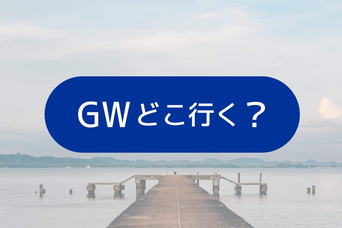 GWどこ行く?