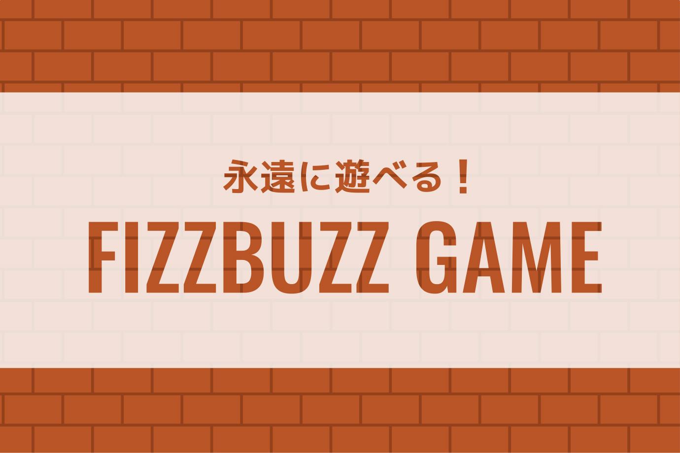 永遠に遊べる!FIZZBUZZ GAME