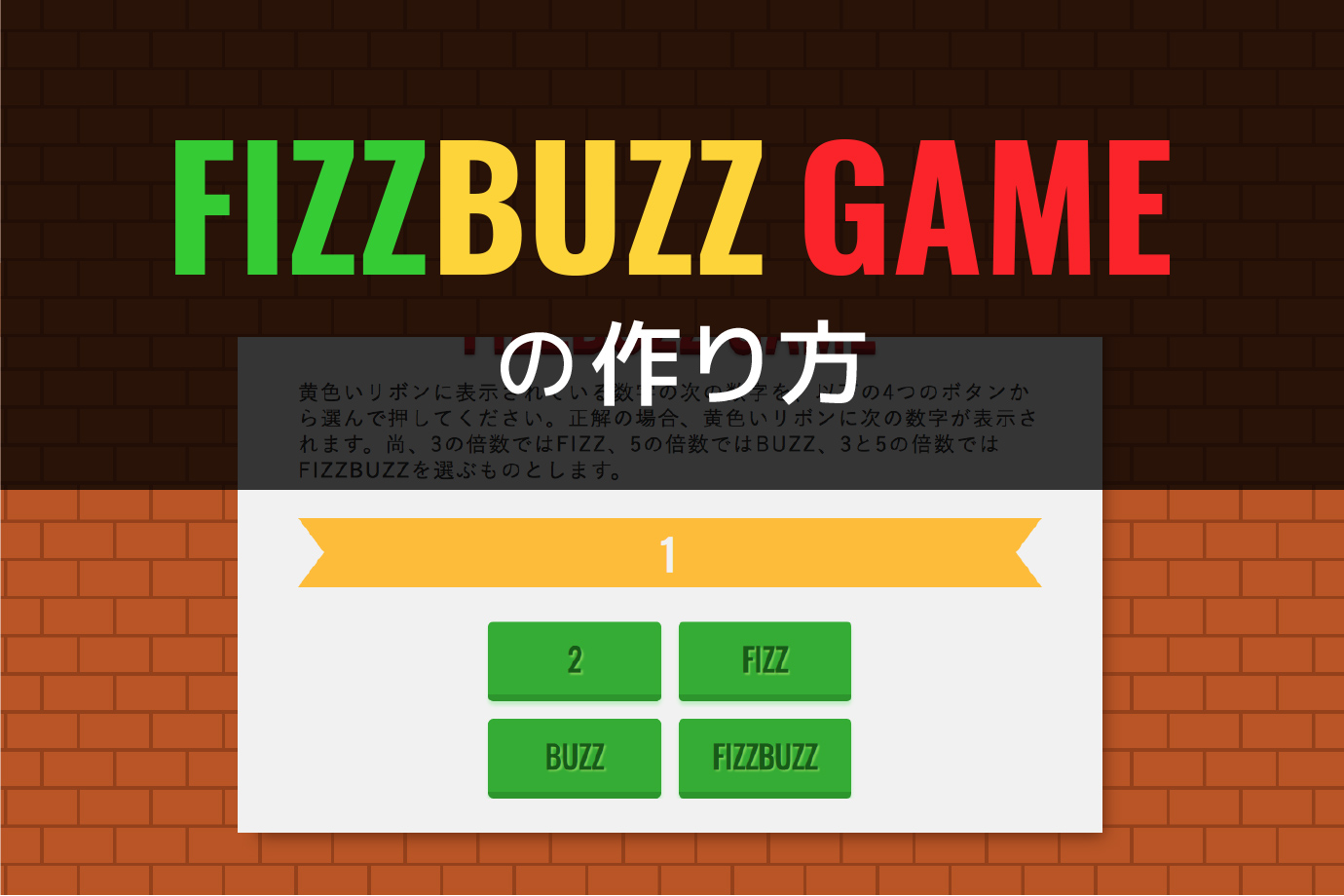 FIZZBUZZ GAMEの作り方
