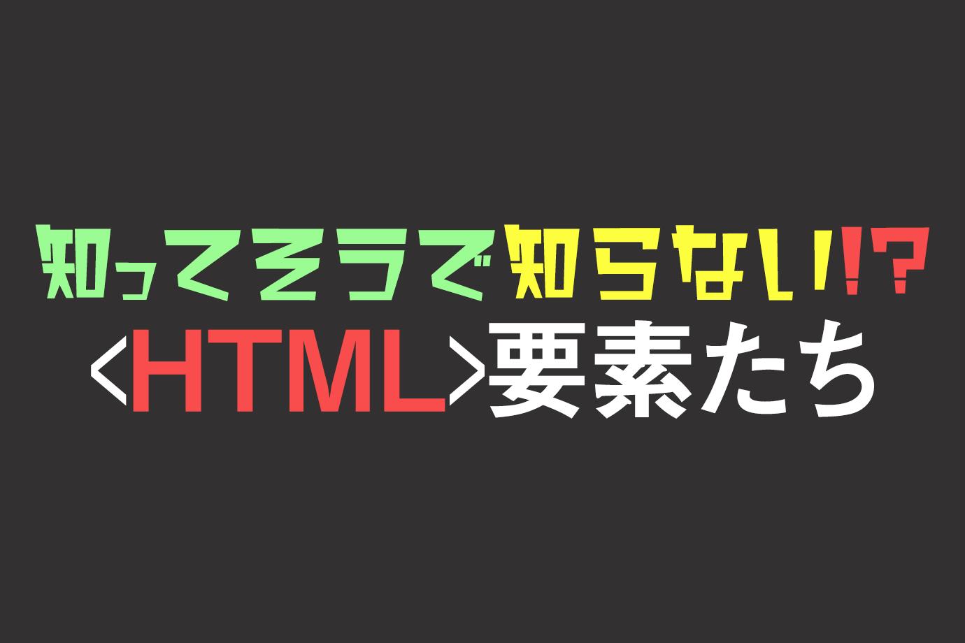 知ってそうで知らない!?HTML要素たち