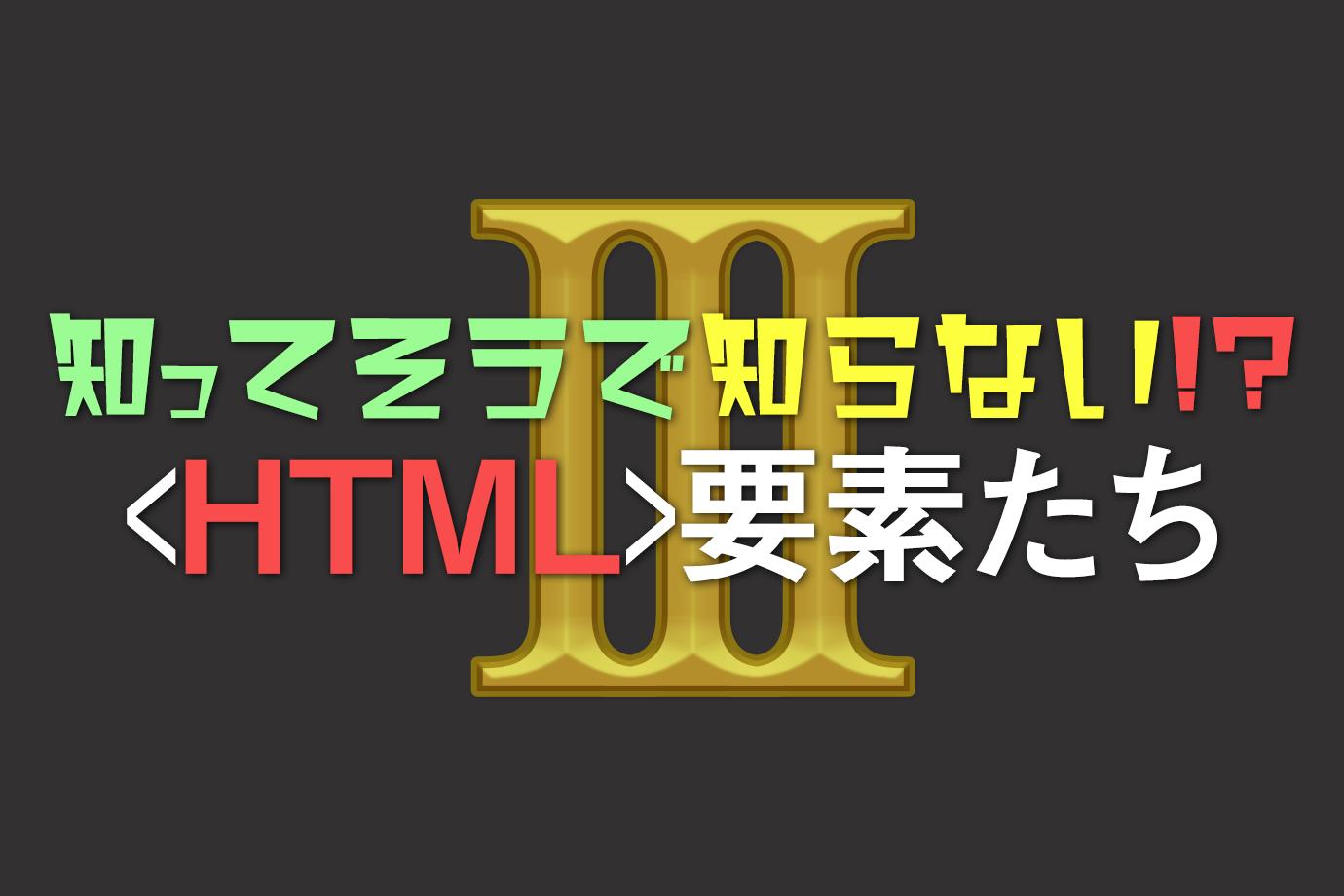知ってそうで知らない!?HTML要素たち3