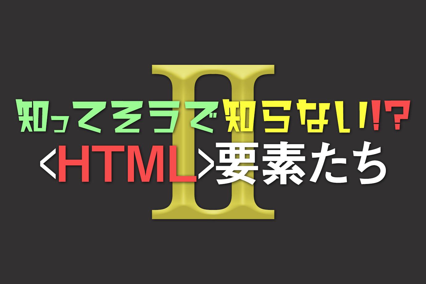知ってそうで知らない!?HTML要素たち2