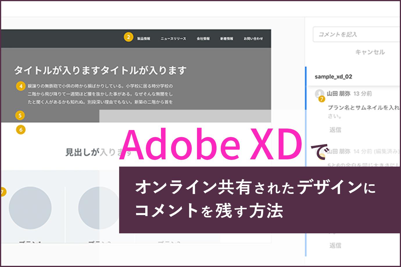 Adobe XDでオンライン共有されたデザインにコメントを残す方法