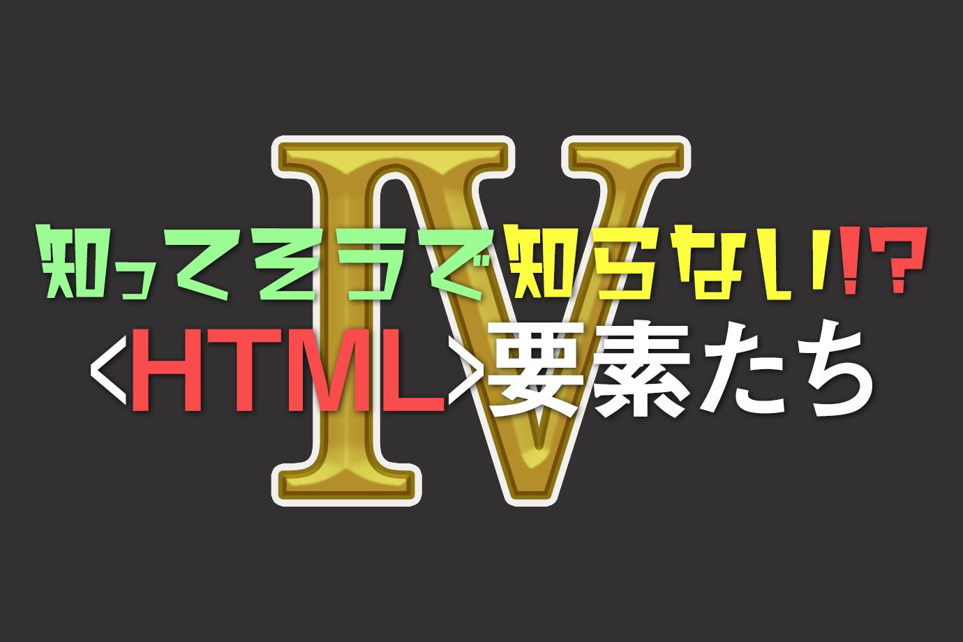 知ってそうで知らない!?HTML要素たち4