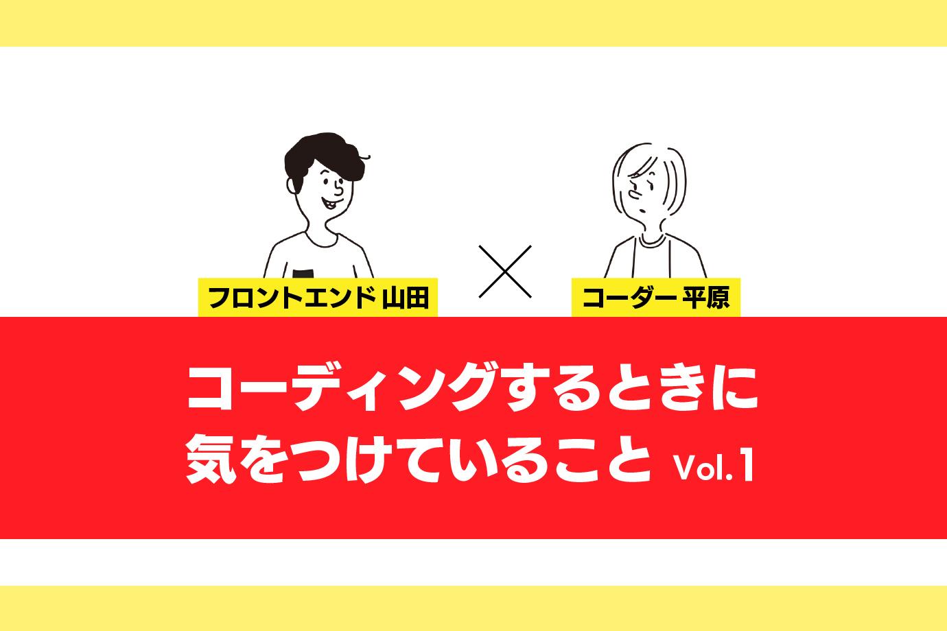 フロントエンド山田 × コーダー平原『コーディングするときに気をつけていること』Vol.1