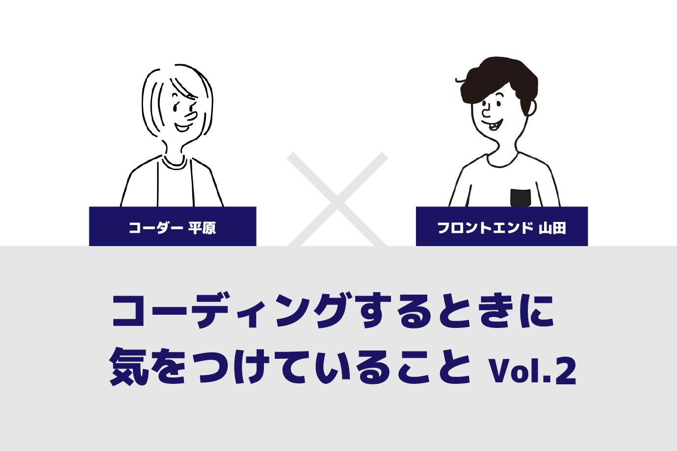 フロントエンド山田 × コーダー平原『コーディングするときに気をつけていること』Vol.2