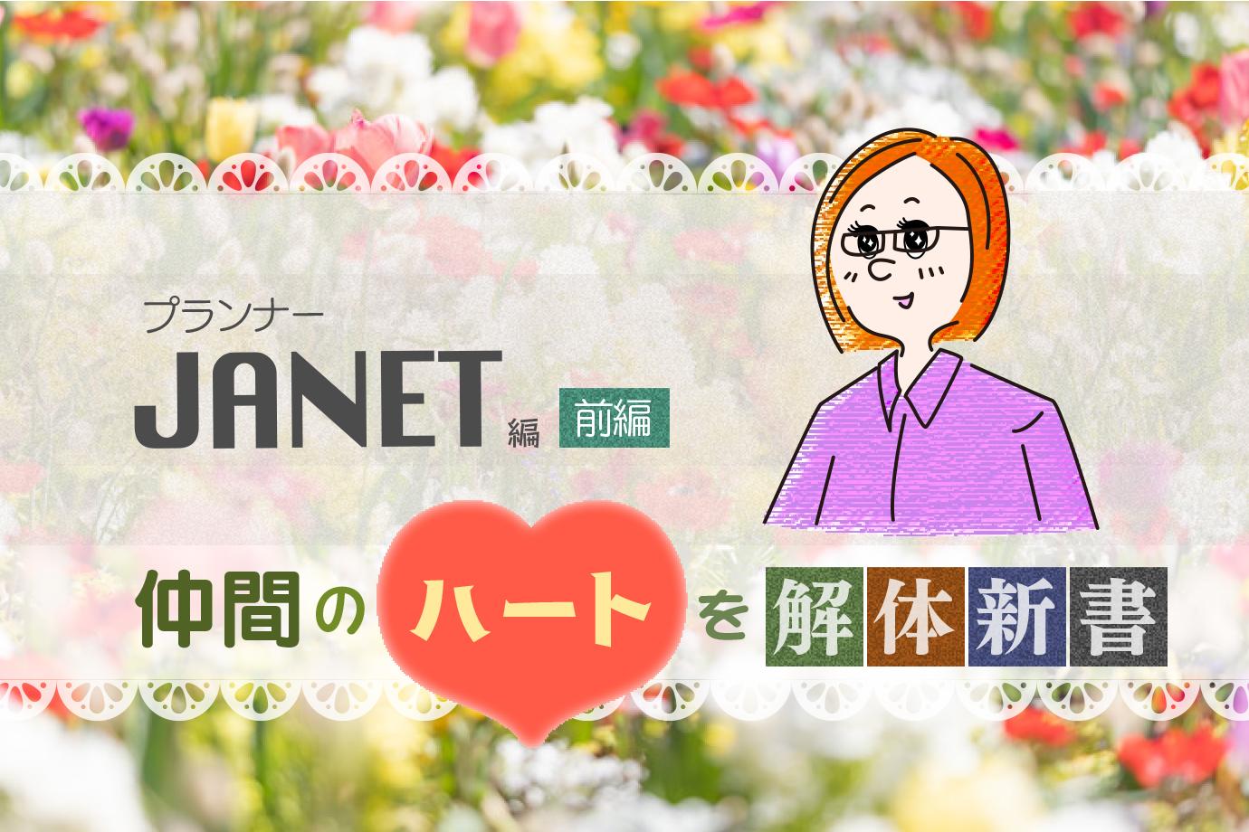 仲間のハートを解体新書 『プランナー JANET 編』前編
