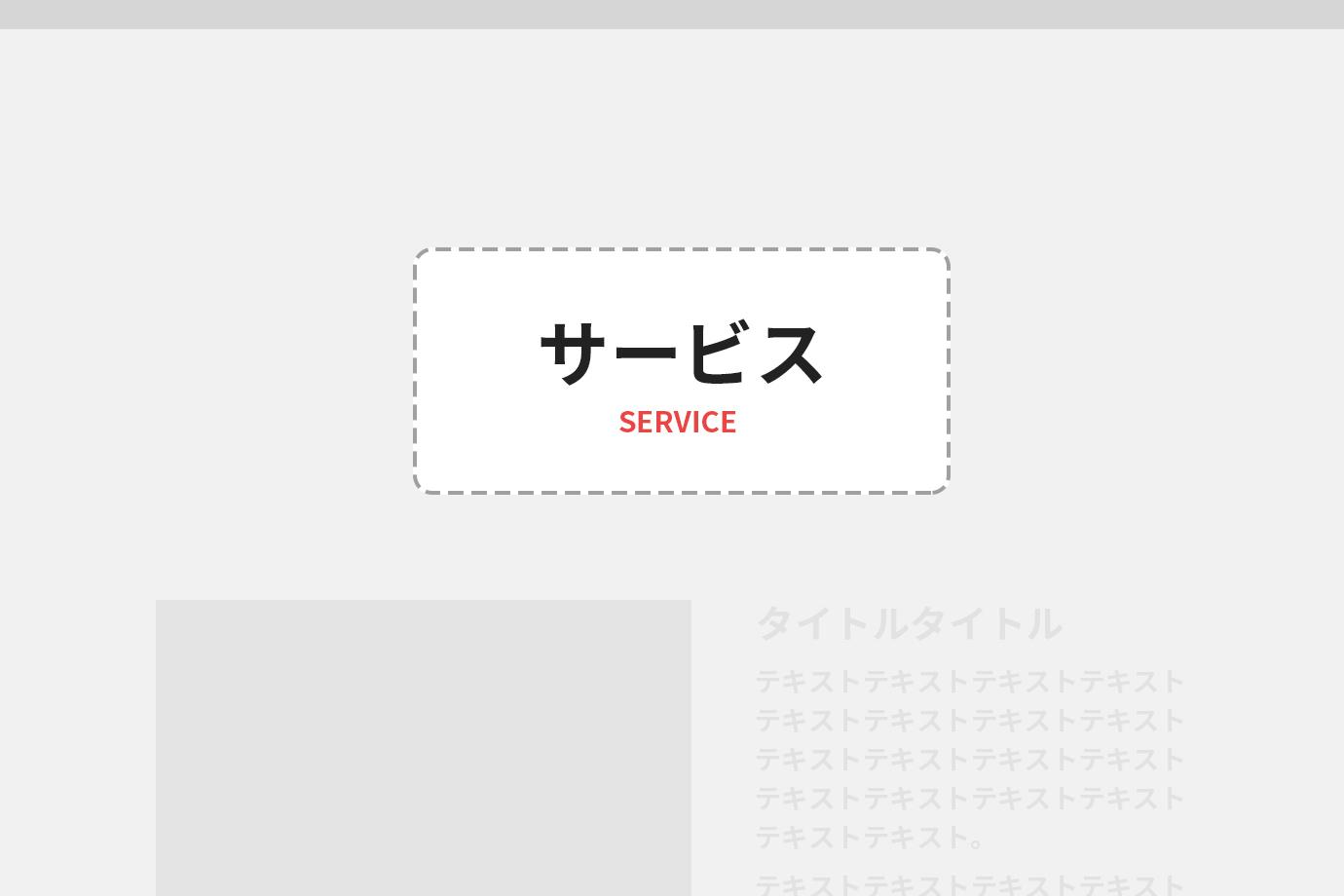 サービスの見出し
