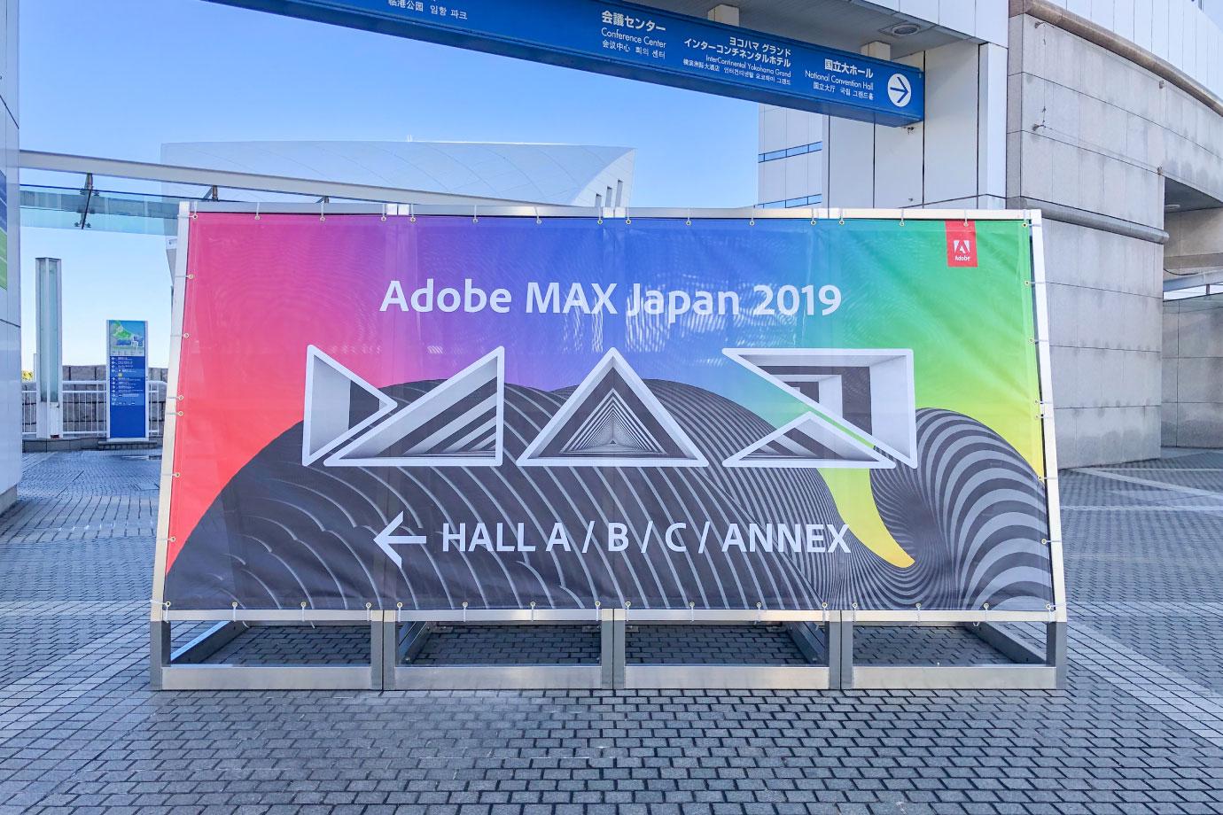 『Adobe MAX JAPAN 2019』にデザインチームが参加しました