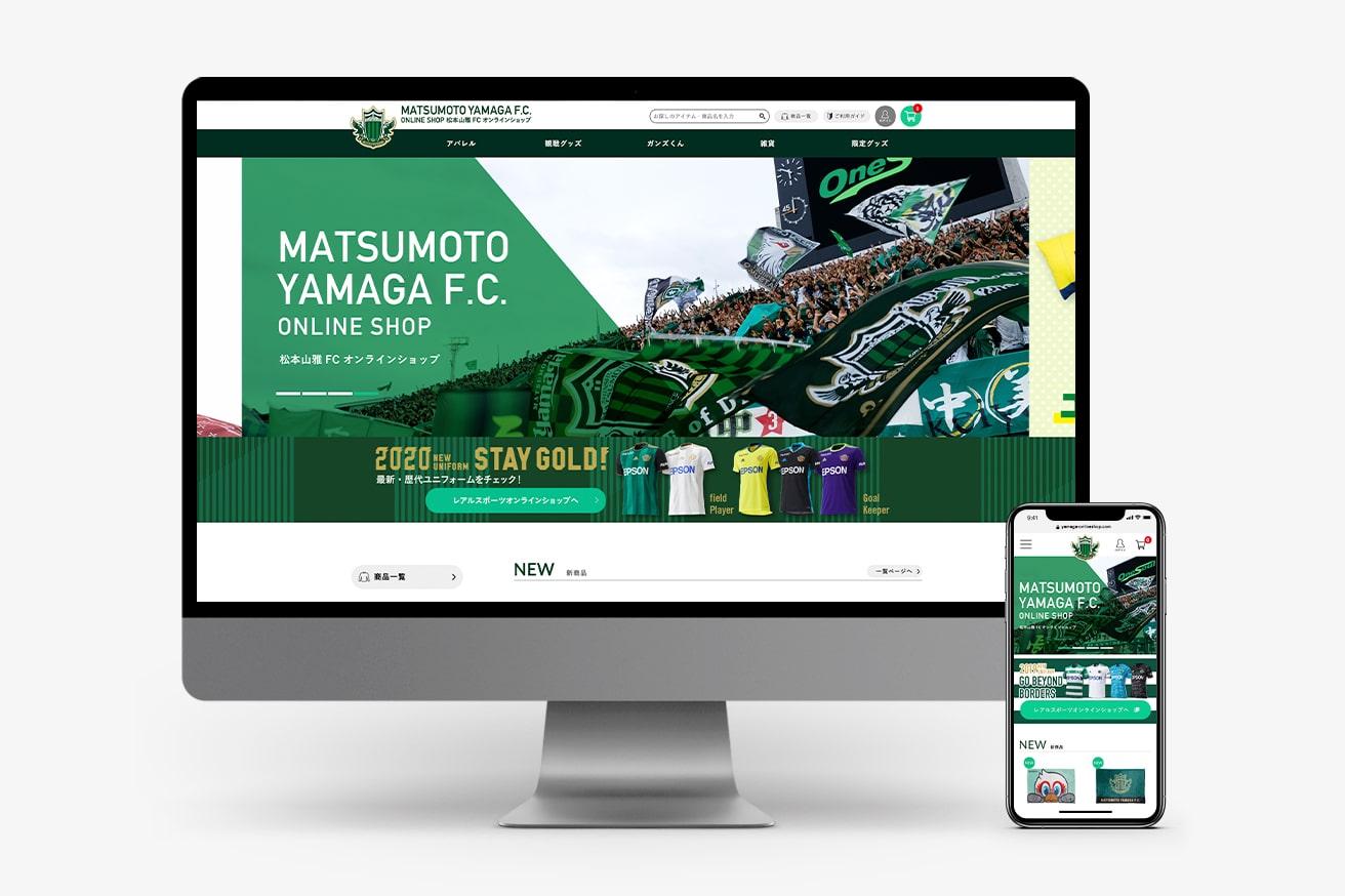松本山雅FC ECサイトリニューアル
