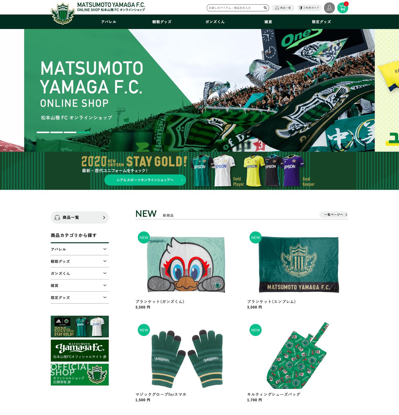 松本山雅FC トップページ