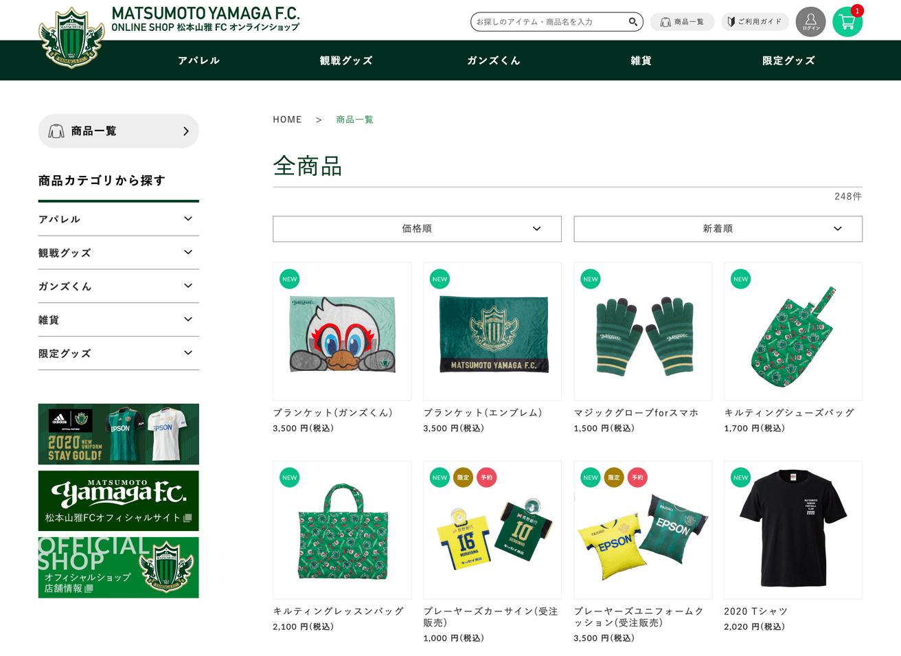 松本山雅FC 商品一覧ページ