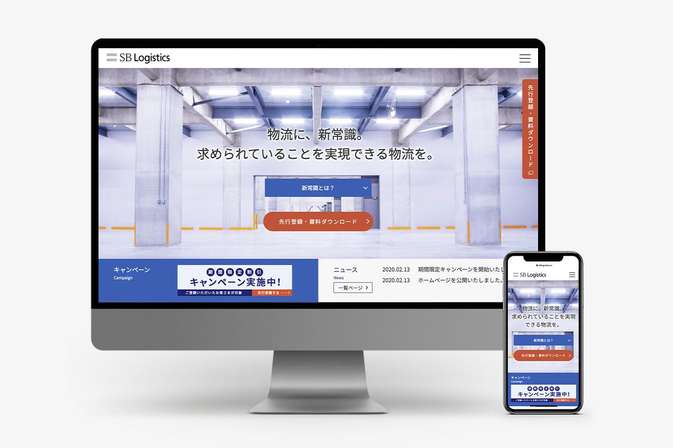 SBロジスティクス株式会社 Webサイト制作