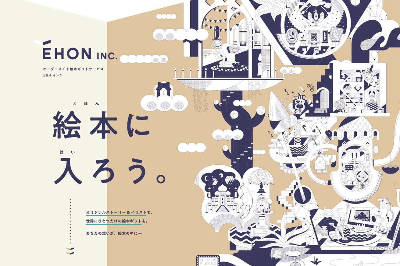オーダーメイド絵本ギフトサービス【ÉHON INC. (えほんインク)】