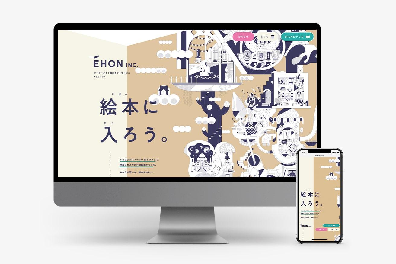 ÉHON INC. トップページ ファーストビュー