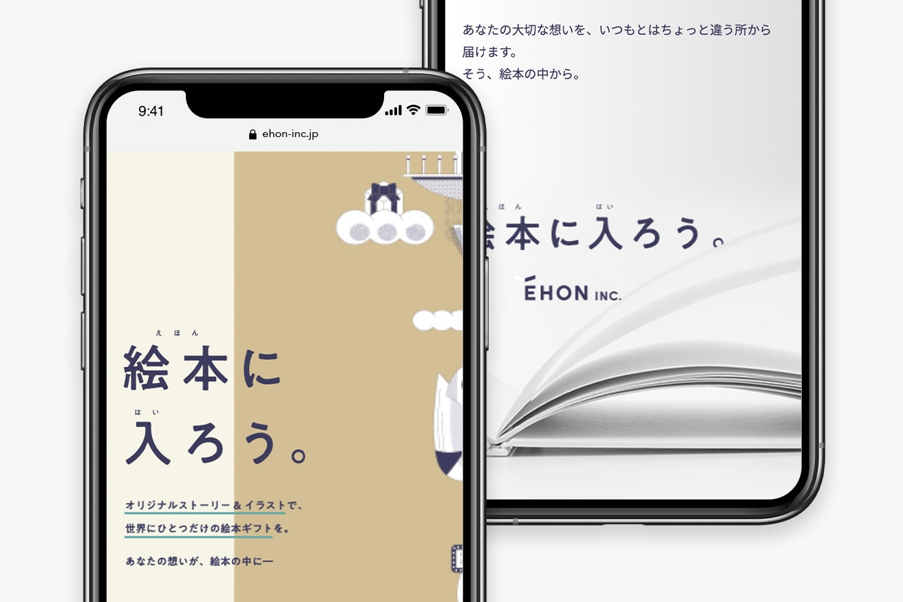 ÉHON INC.スマートフォン表示