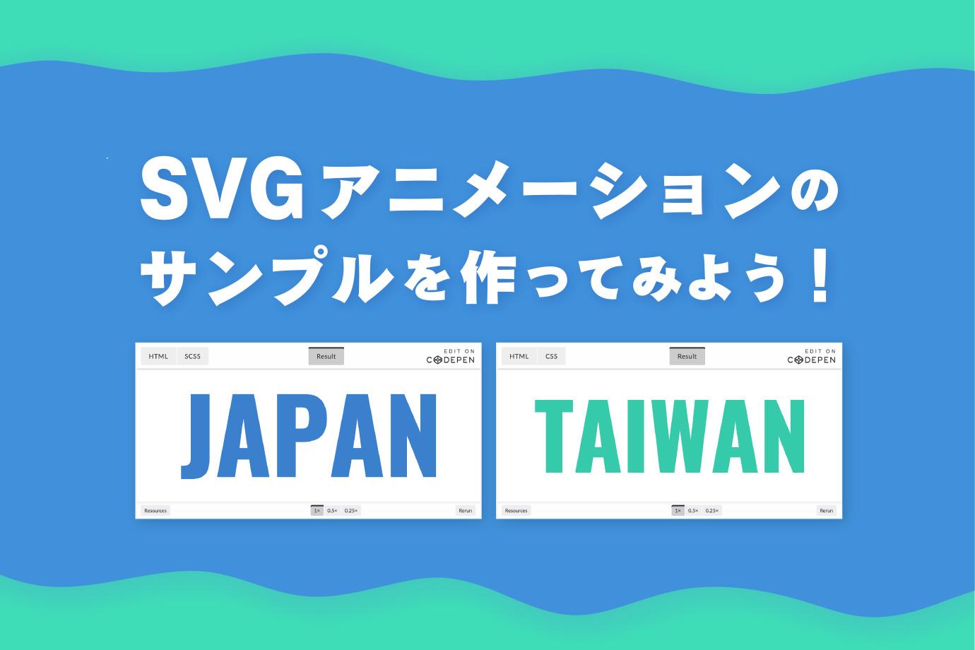 SVGアニメーションのサンプルを作ってみよう!