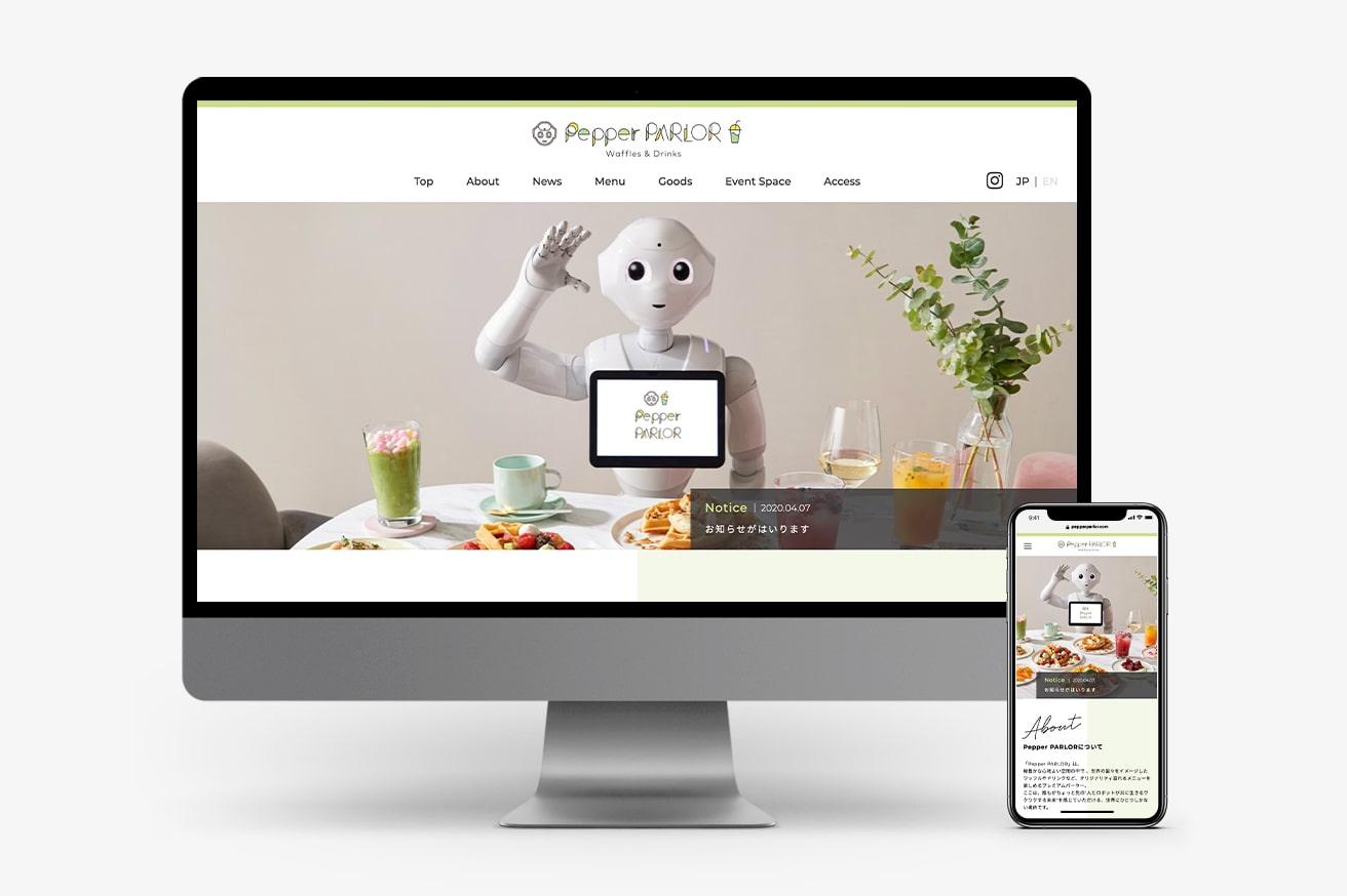 Pepper PARLOR Webサイト制作