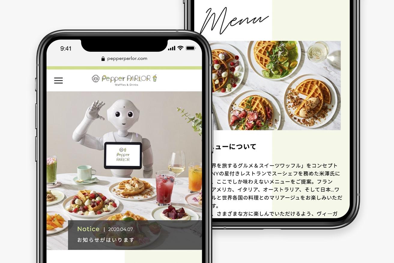 Pepper PARLOR スマートフォン表示