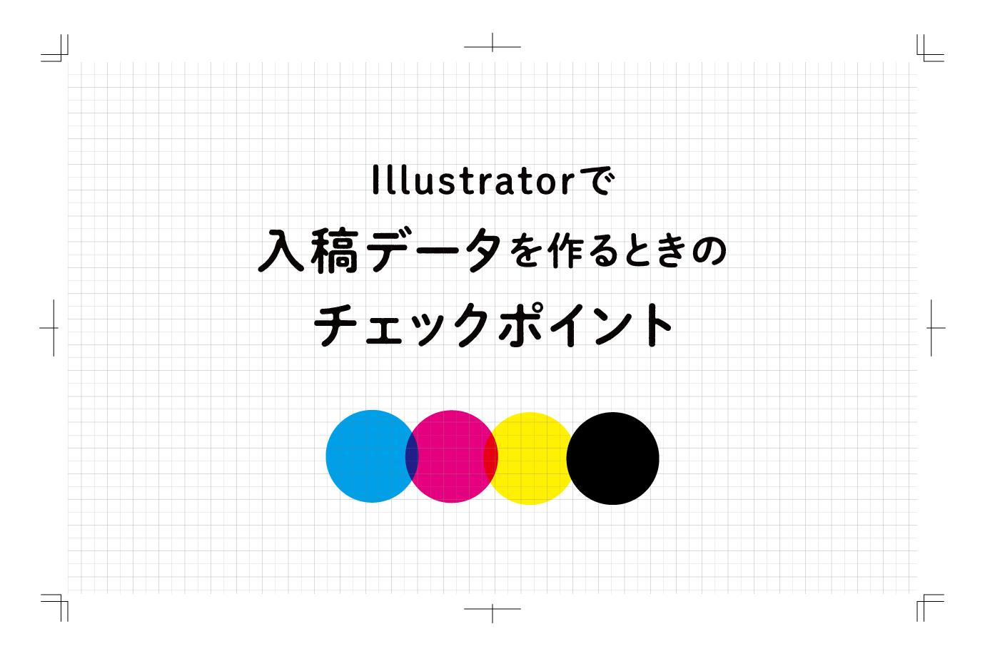 Illustratorで入稿データを作るときのチェックポイント