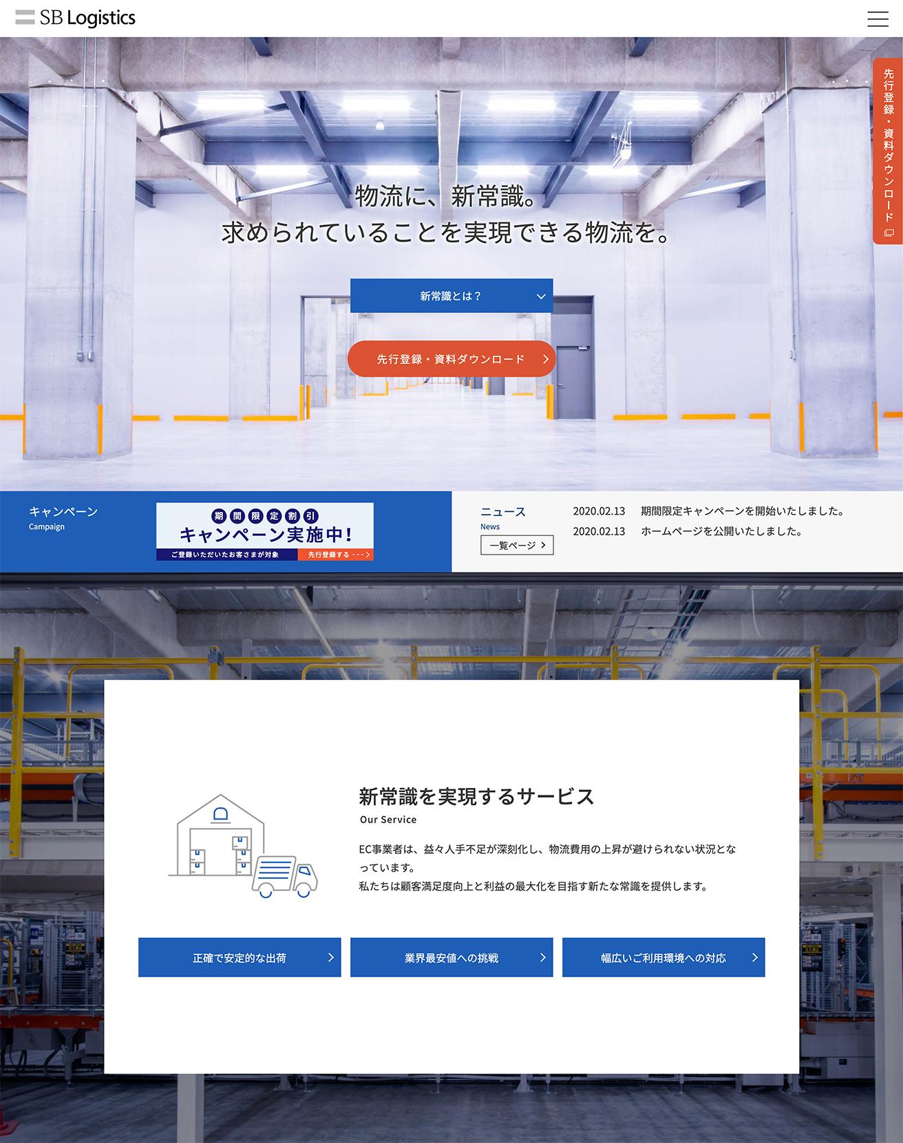 SBロジスティクス株式会社トップページ