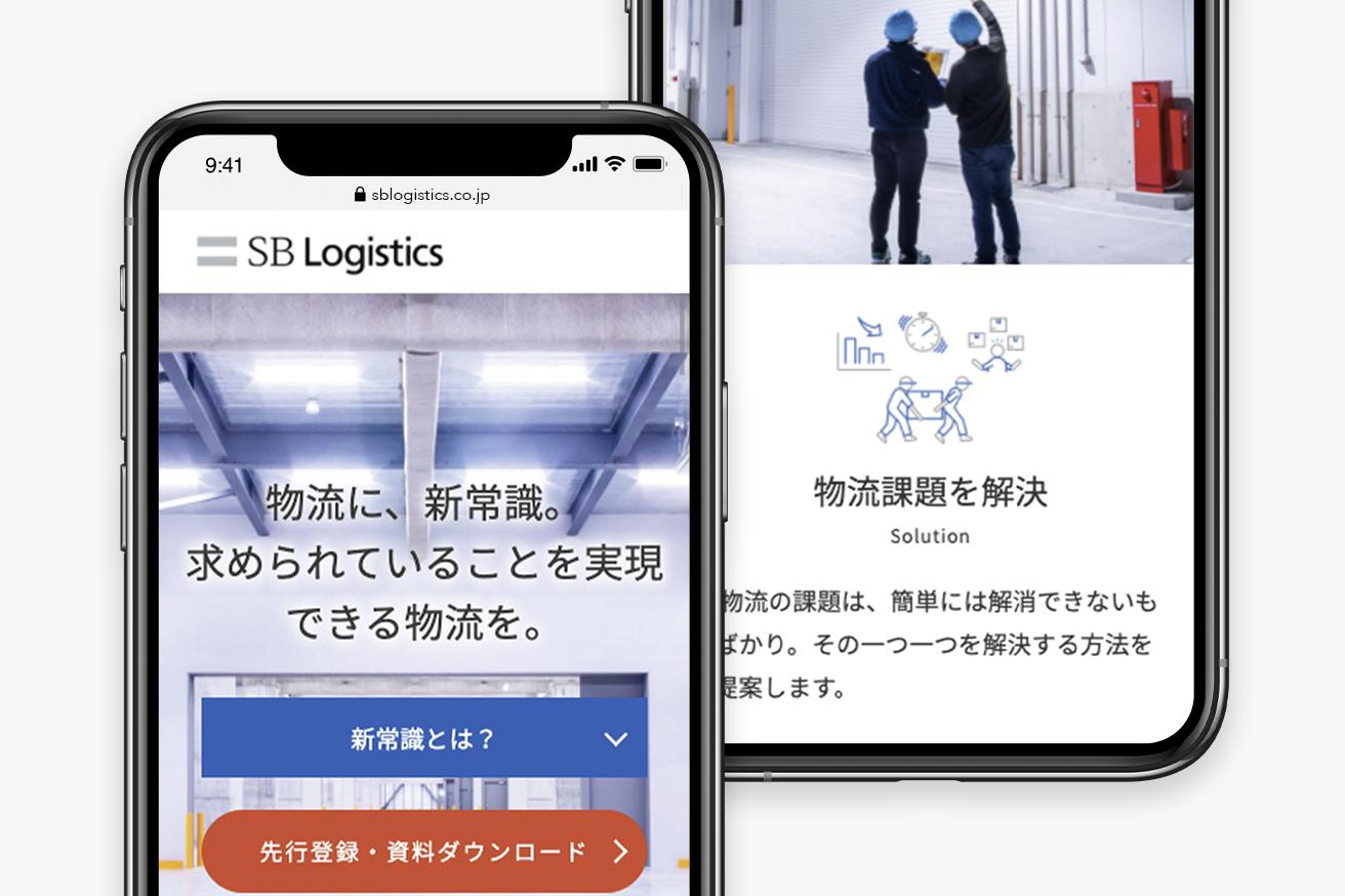 SBロジスティクス株式会社スマートフォン