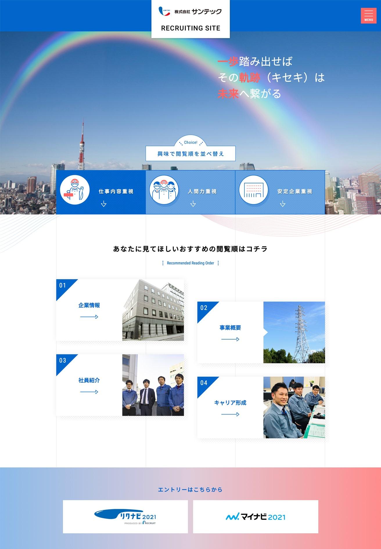 株式会社サンテック採用サイト トップページ
