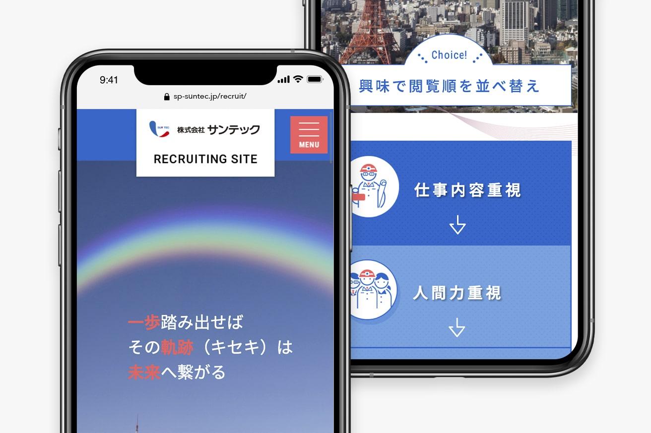 株式会社サンテック採用サイト スマートフォン表示