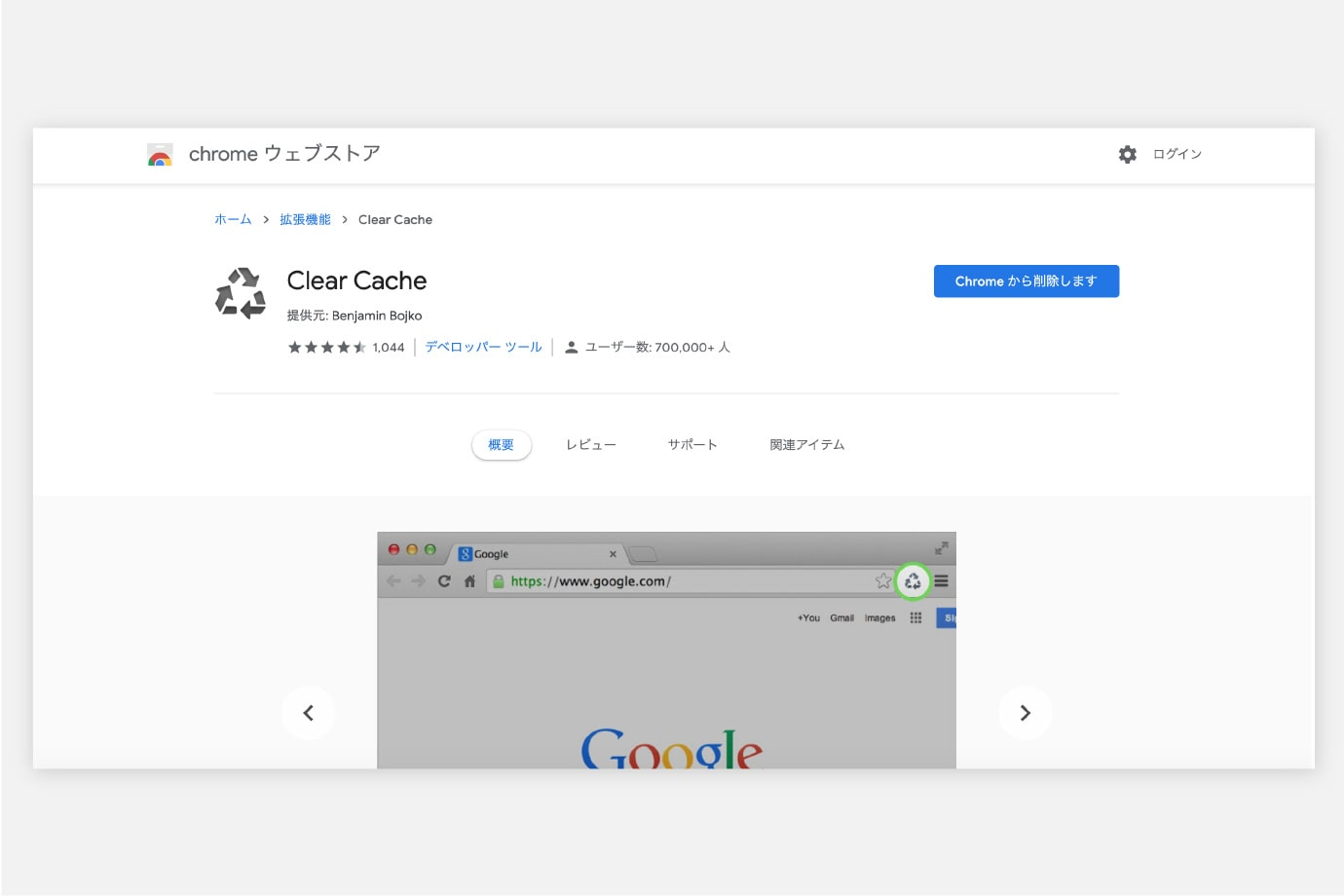 Clear Cache Chromeダウンロード画面