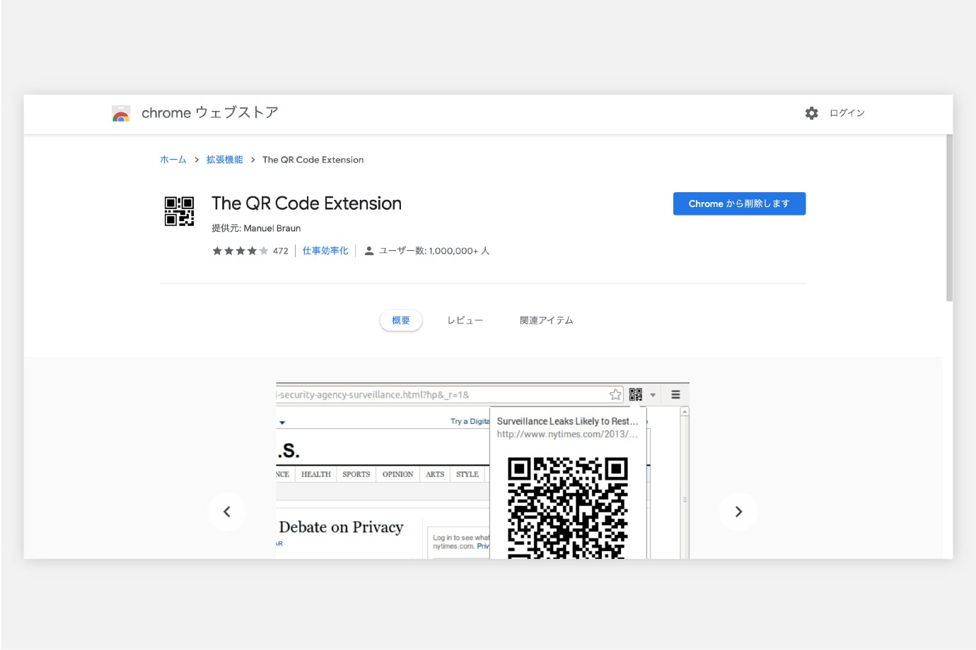 The QR Code Extension Chromeダウンロード画面
