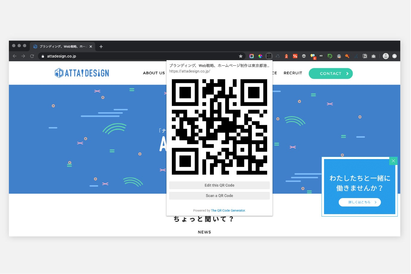 The QR Code Extensionm 使用している様子