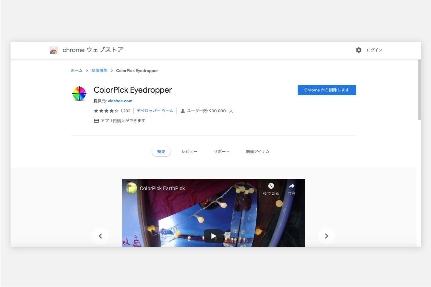 ColorPick Eyedropper Chromeダウンロード画面