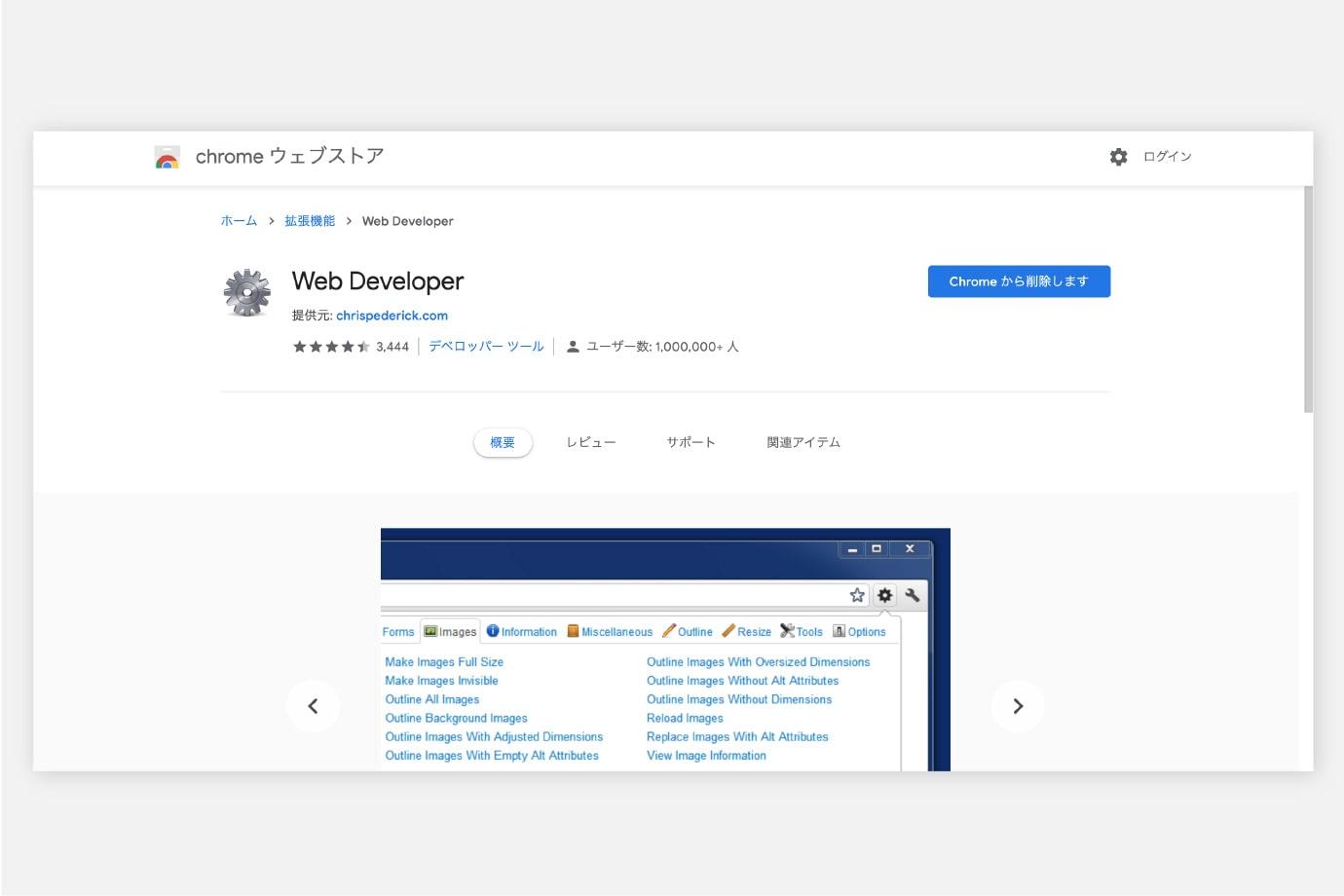 Web Developer Chromeダウンロード画面