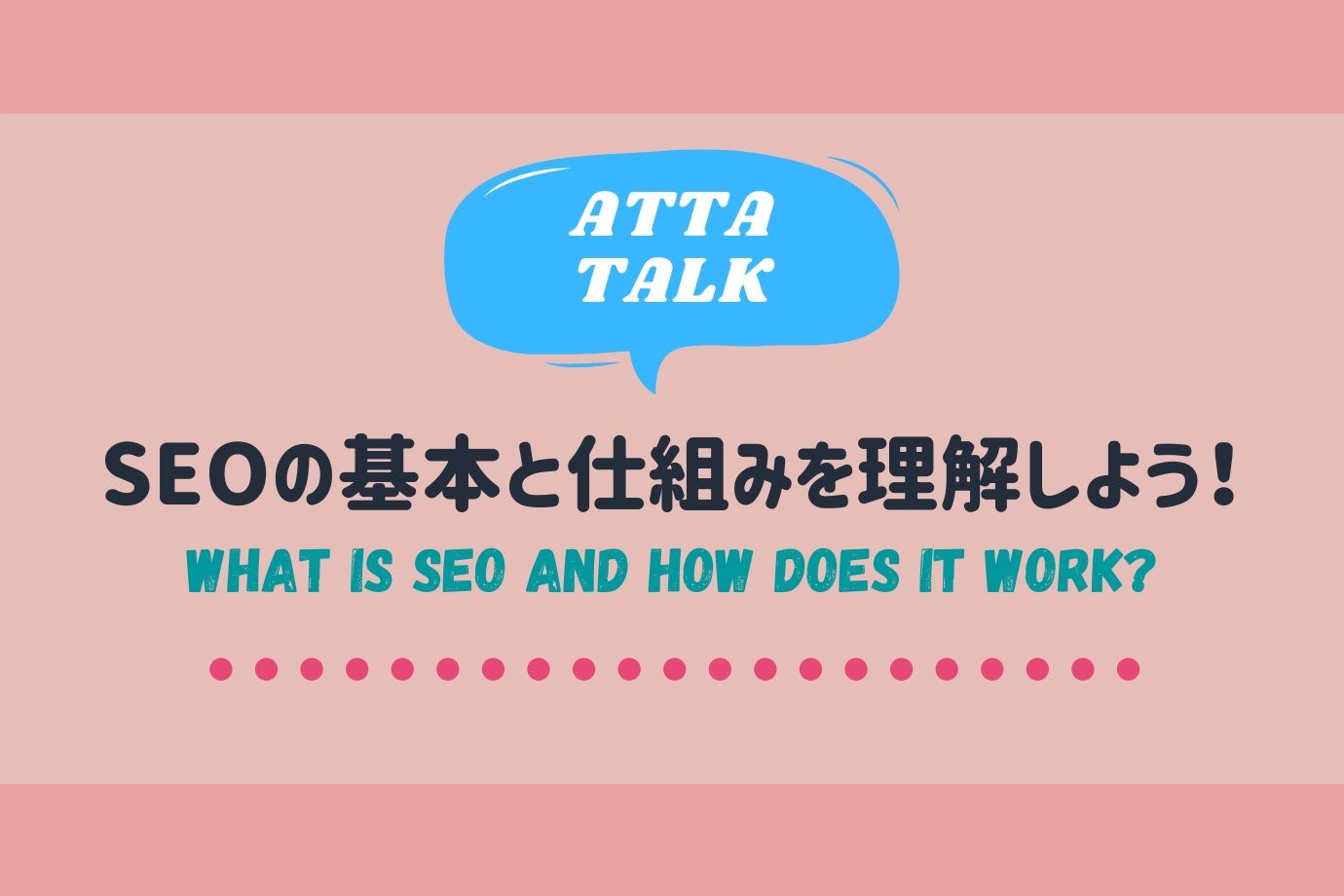 SEOの基本と仕組みを理解しよう!What is SEO and how does it work?