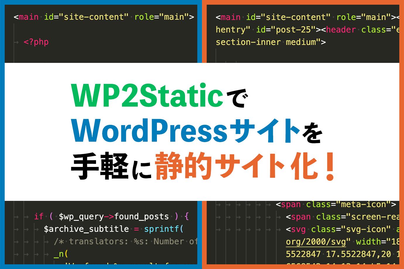 WP2StaticでWordPressを手軽に静的サイト化!