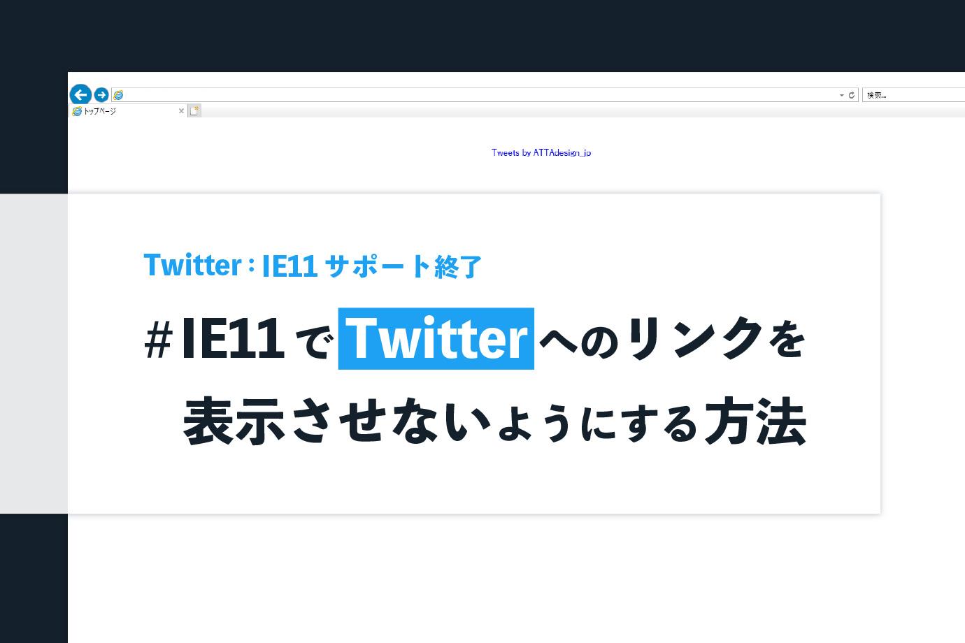 【Twitter:IE11サポート終了】IE11でTwitterへのリンクを表示させないようにする方法