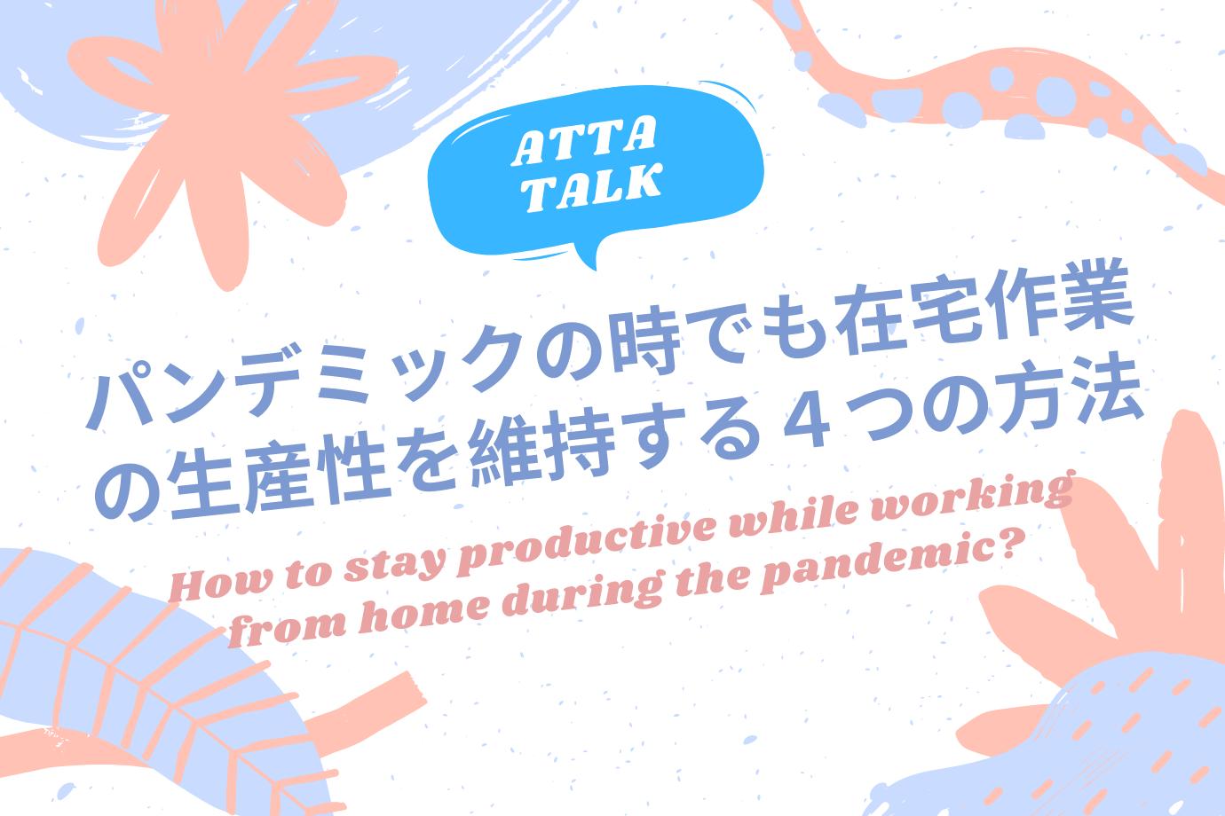パンデミックの時でも在宅作業の生産性を維持する4つの方法 How to stay productive while working from home during the pandemic?