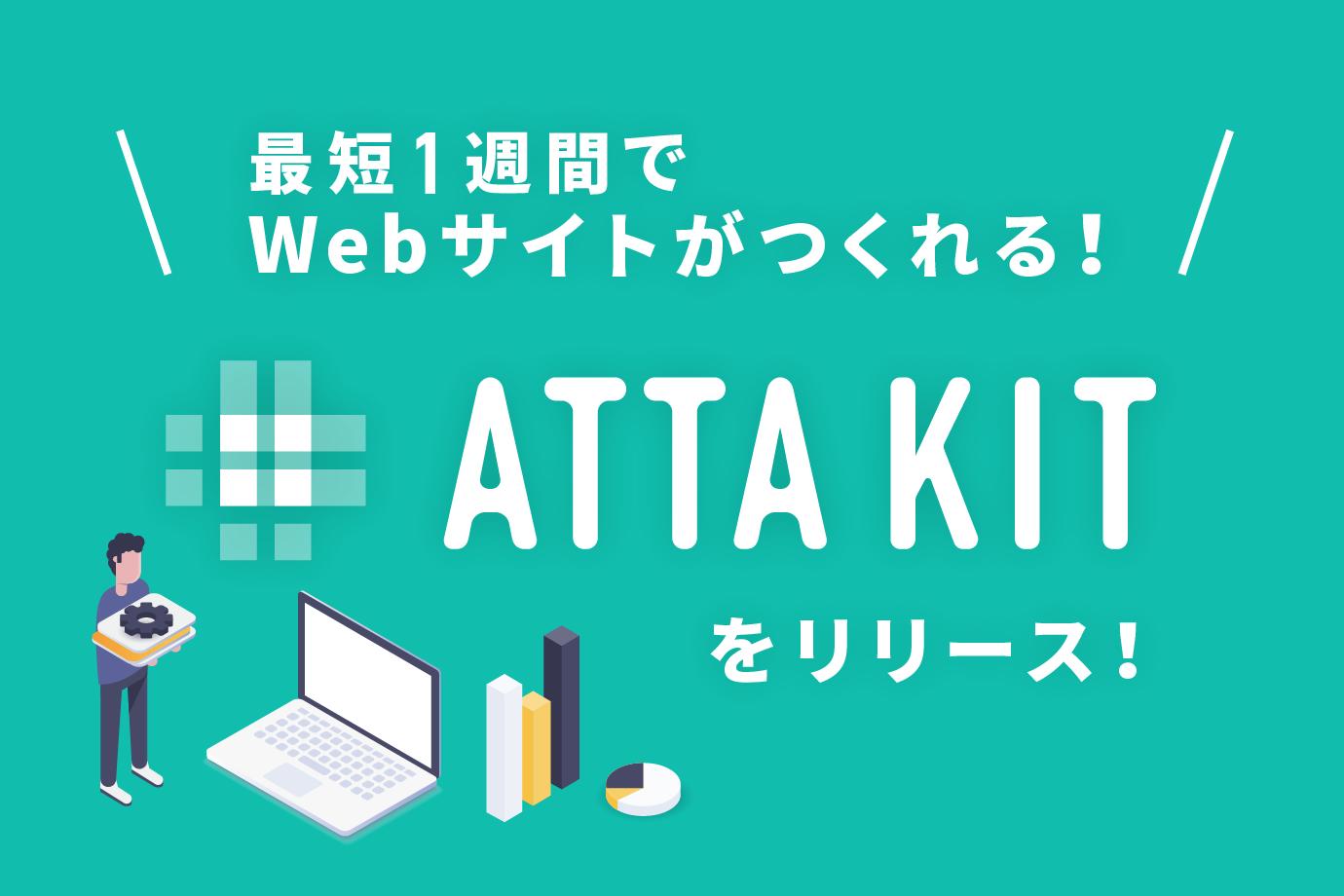 最短1週間でWebサイトがつくれる「ATTA KIT」をリリース!